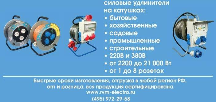 Удлинители на катушках РВМ Электромаркет